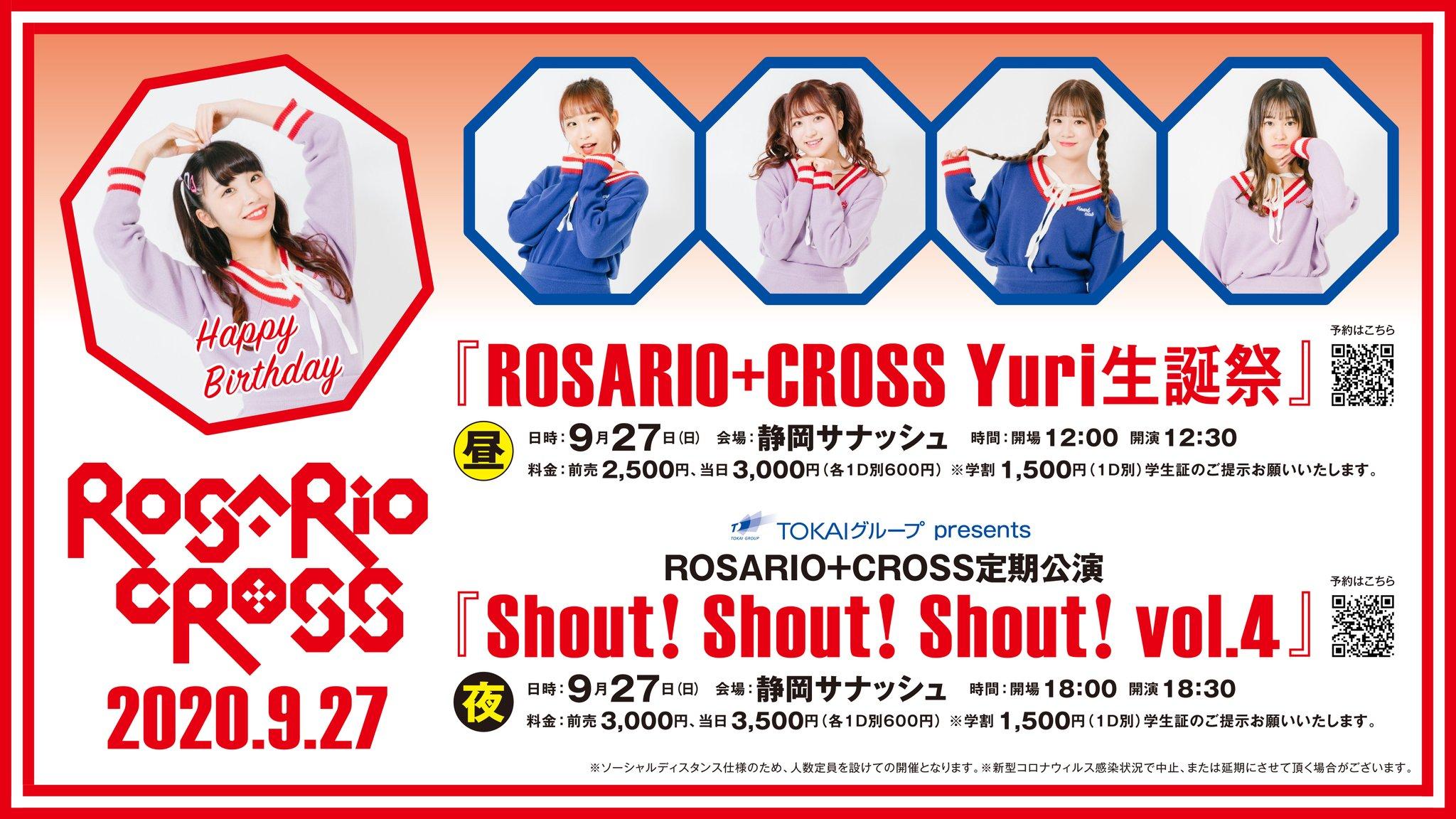 【ROSARIO+CROSS】夜公演 TOKAI Presents「Shout! Shout! Shout! vol.4」