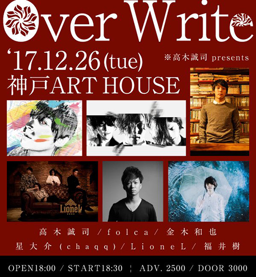 "高木誠司 presents. ""Over Write"""