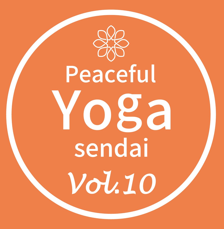 Peaceful Yoga sendai vol.10 プレイベント 「new year yoga~新しい年をおうちヨガから始めよう!~」
