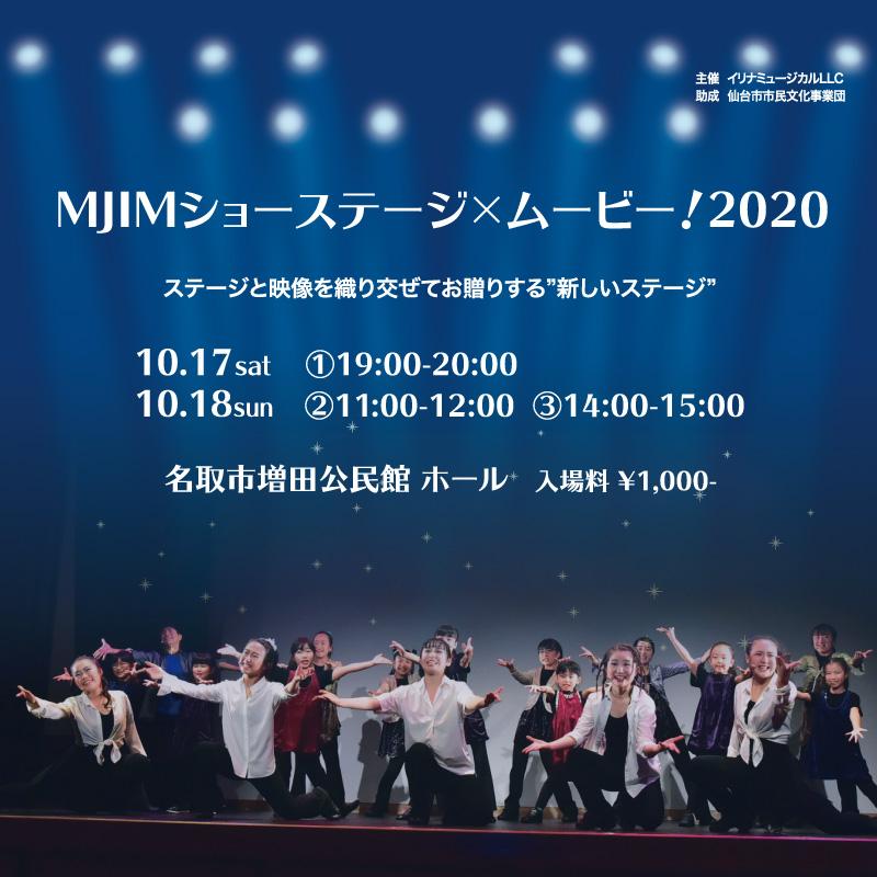 MJIMショーステージ×ムービー!2020