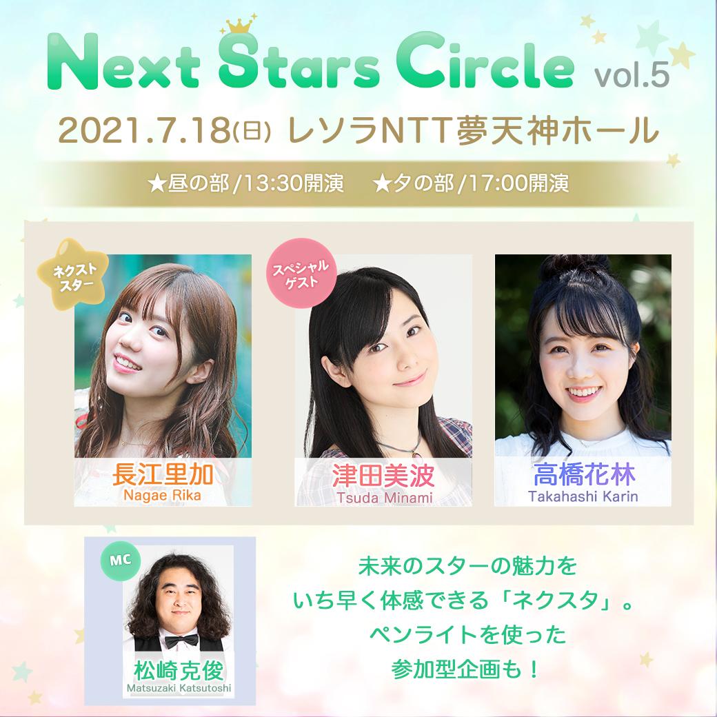 Next Stars Circle vol.5