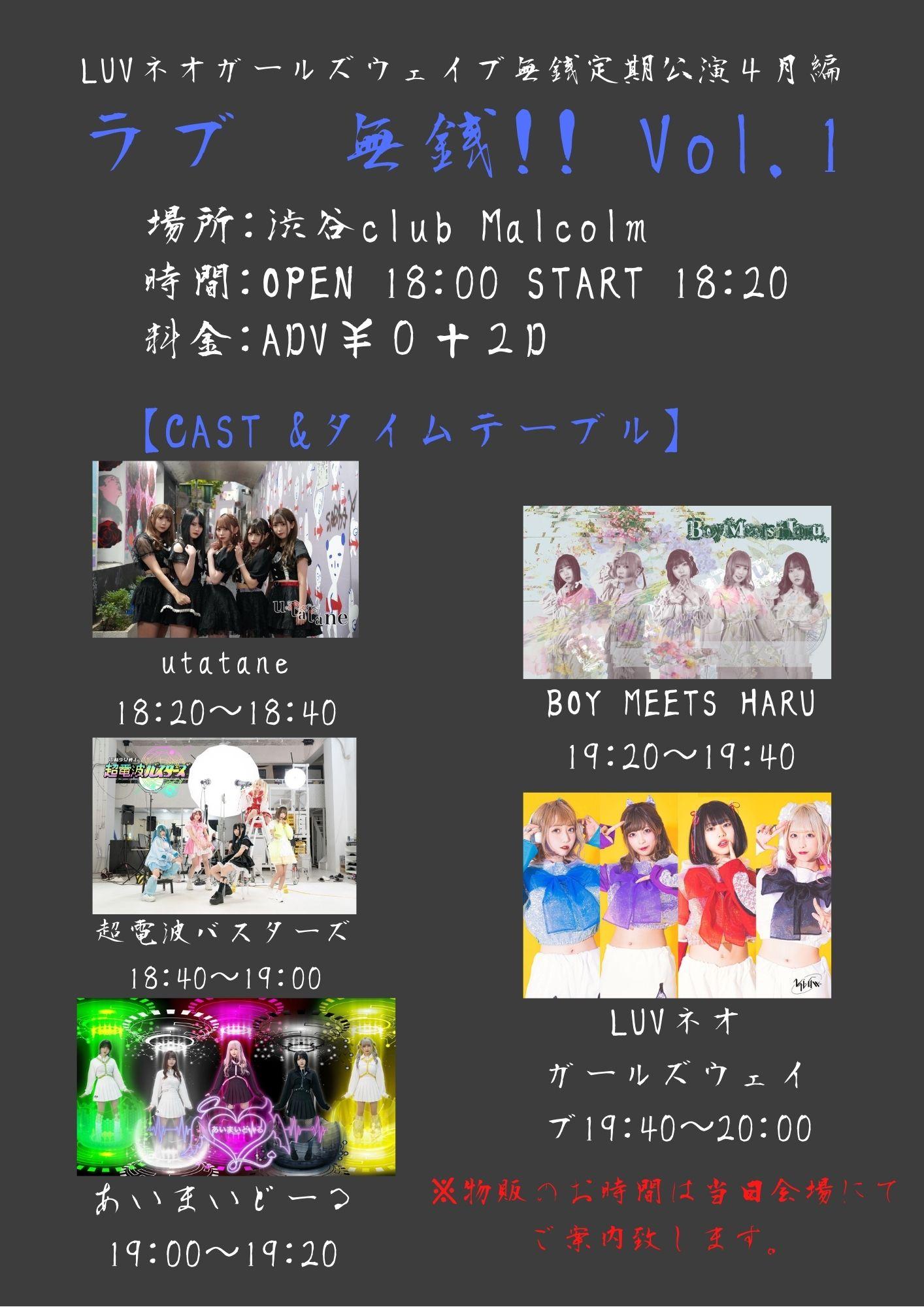 LUVネオ無銭定期公演4月編 「ラブ♡無銭!! Vol.1」