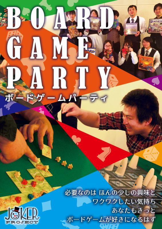 ボードゲームパーティ[7月]