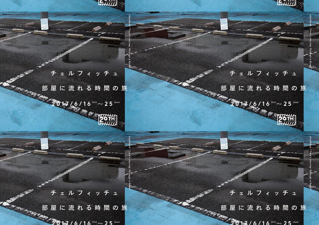 チェルフィッチュ「部屋に流れる時間の旅」仙台公演