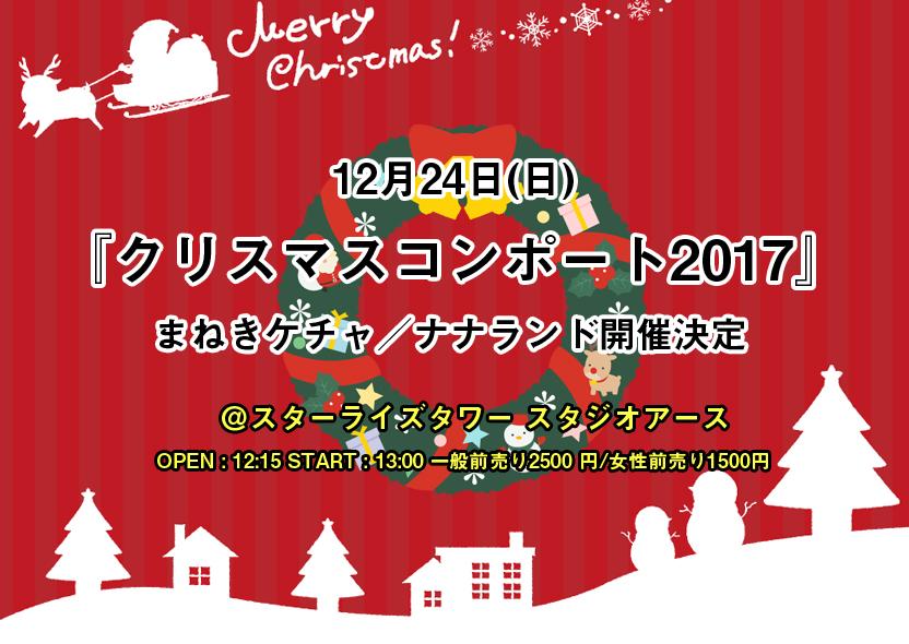 クリスマスコンポート2017