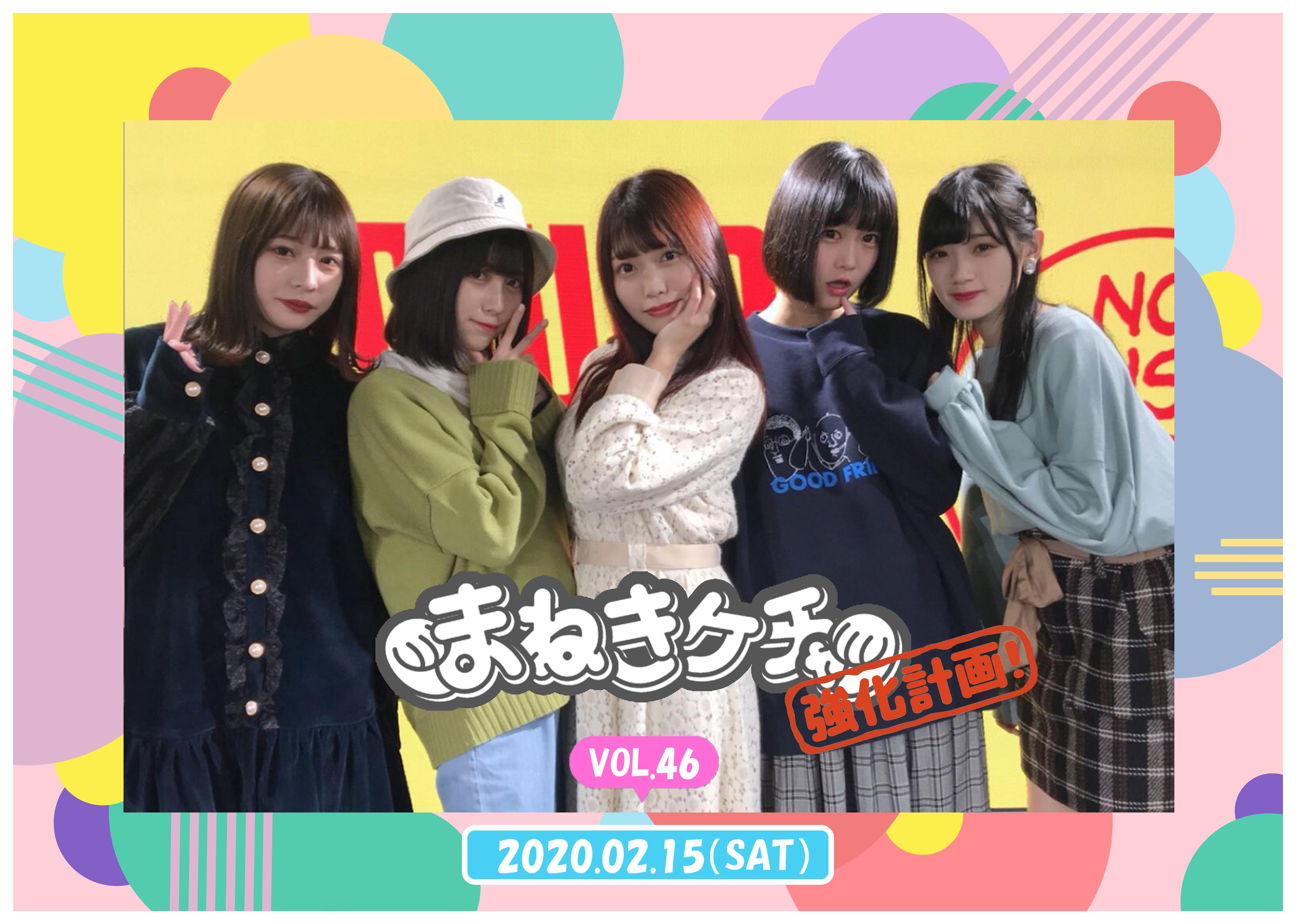 2月15日(土) 『まねきケチャ強化計画 vol.46』