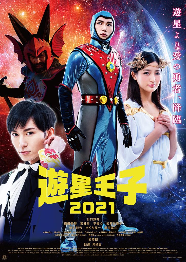 映画「遊星王子2021」完成披露上映会