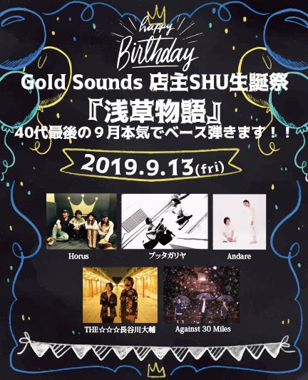 Gold Sounds 店主SHU生誕祭『浅草物語』 40代最後の9月本気でベース弾きます!!