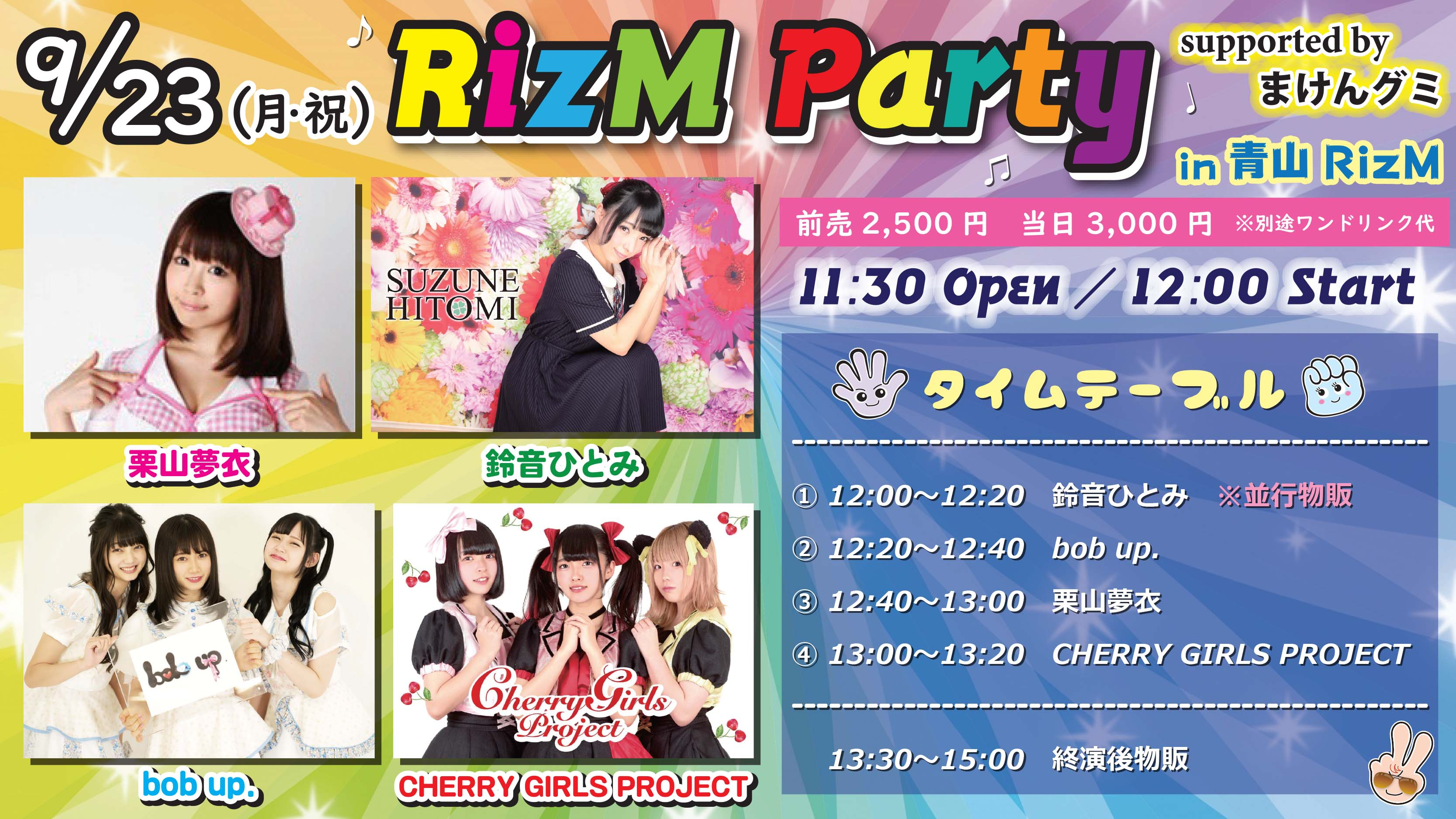 『RizM Party』supported byまけんグミ