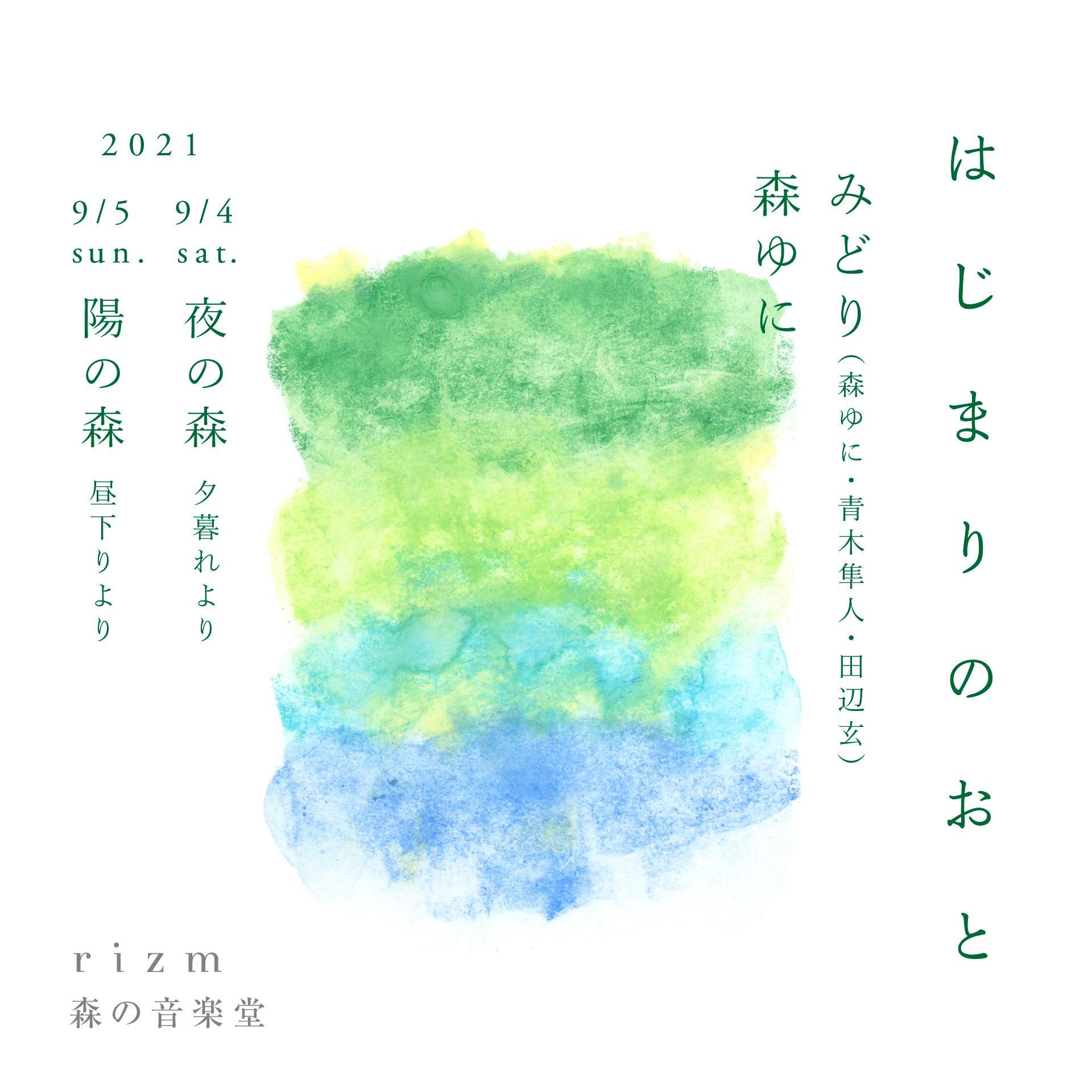 9/5 はじまりのおと「陽の森」