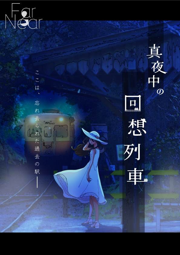 真夜中の回想列車(10/9,10(土,日)開催)