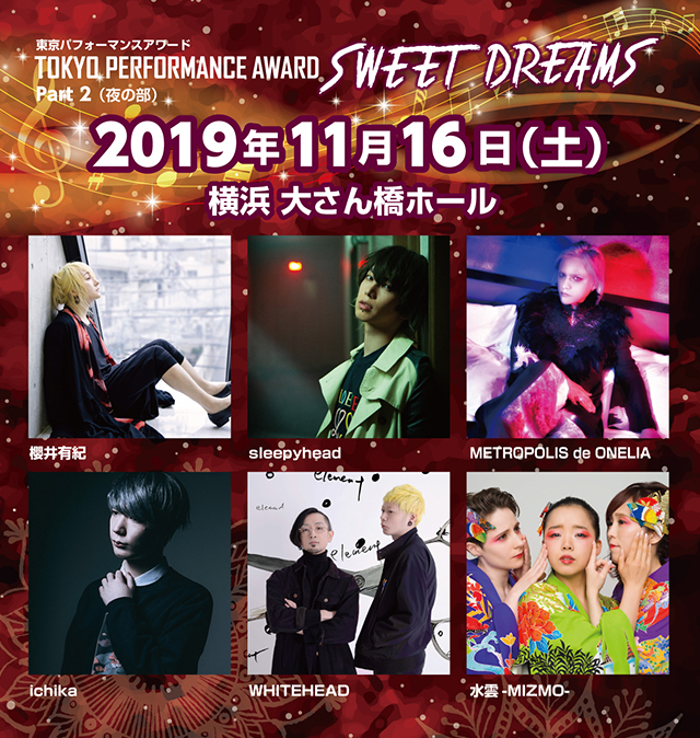 SWEET DREAMS  feat.TOKYO PERFORMANCE AWARD【Part2】