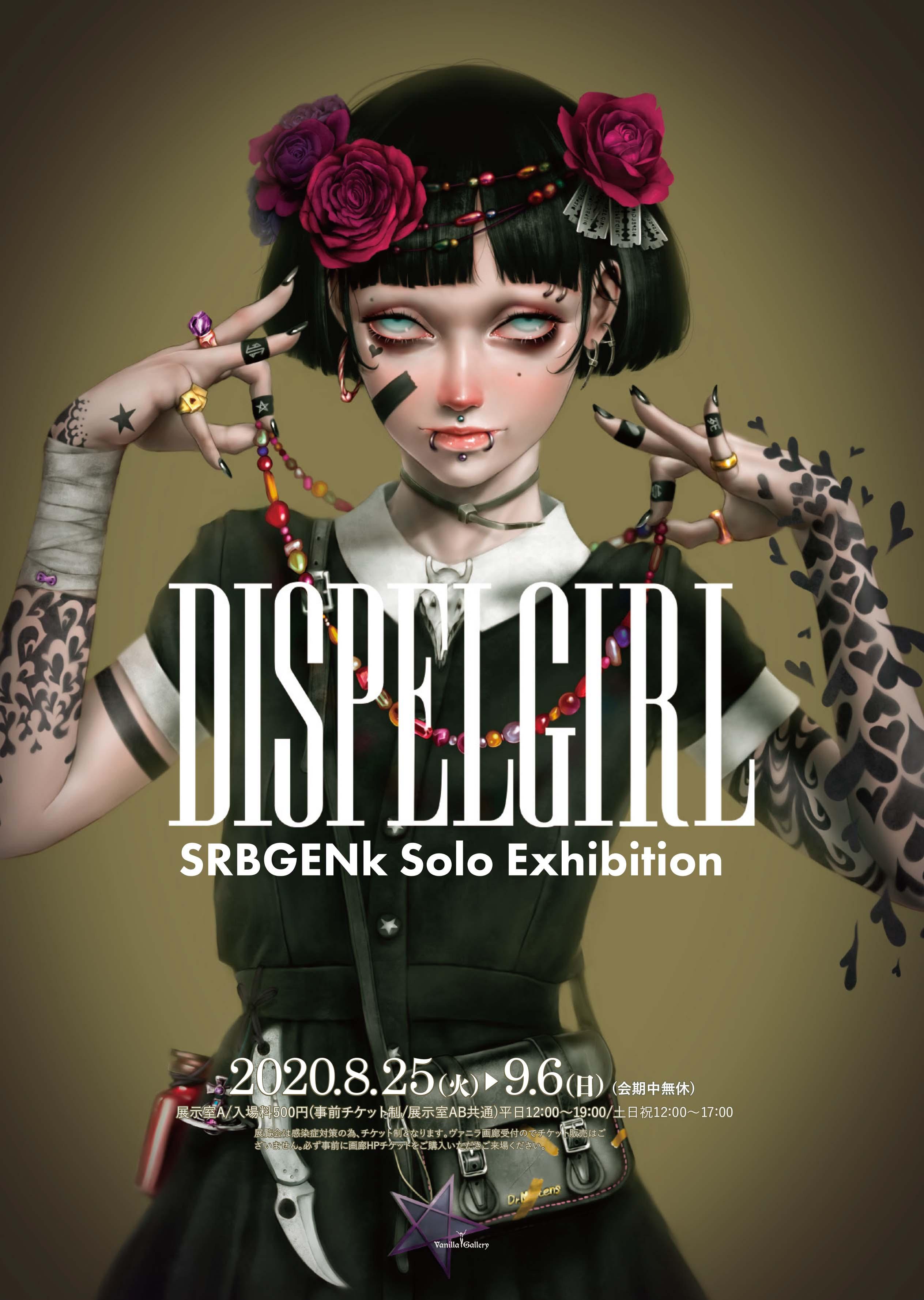 SRBGENk個展「DISPELGIRL」/キジメッカ作品展「キジメッ禍2020」 9月6日チケット