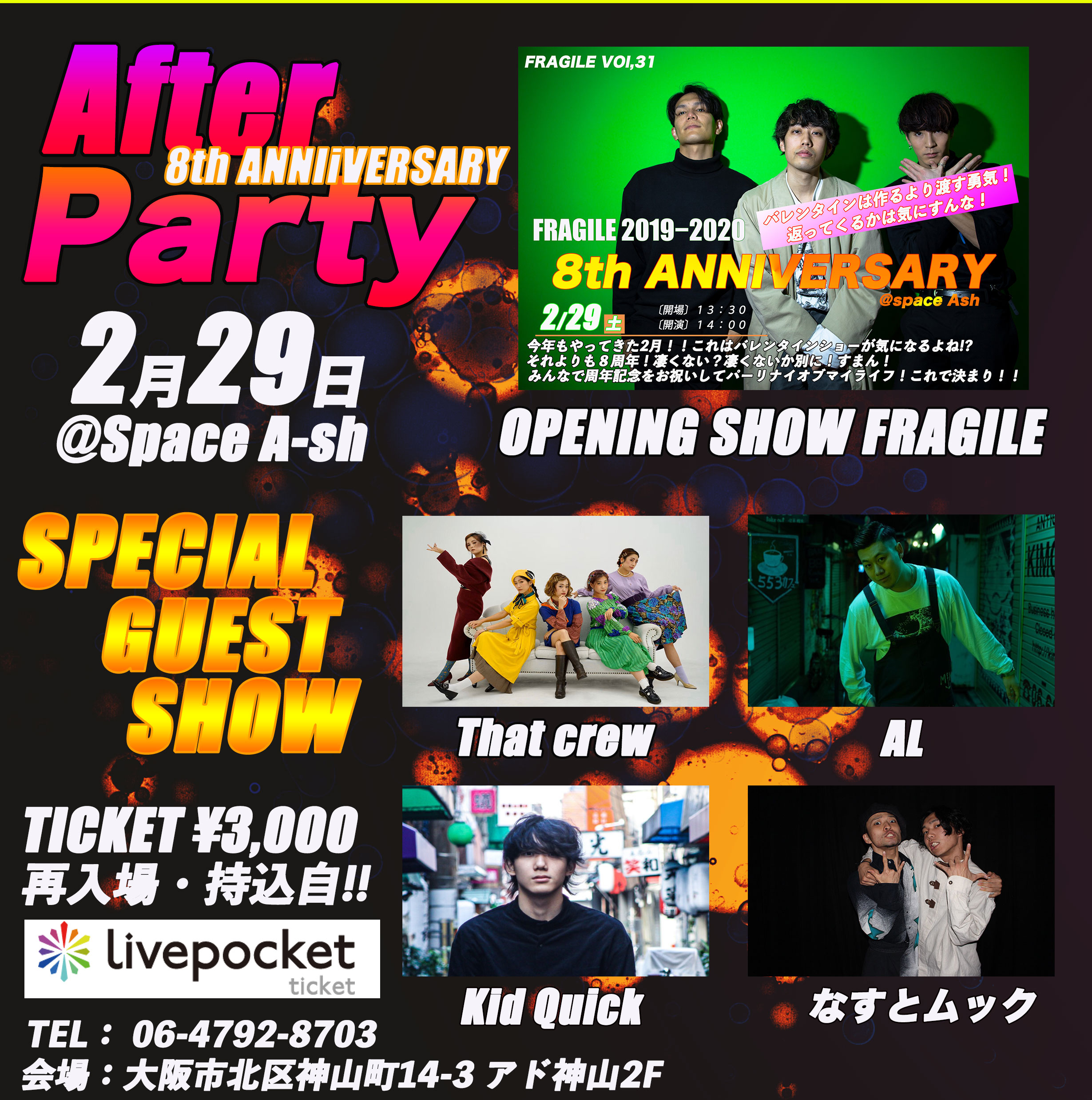 After Party vol.31