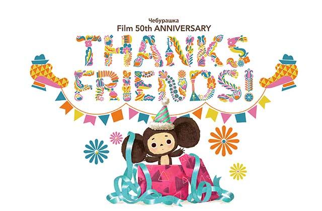 チェブラーシカ「THANKS FRIENDS! パーティー」