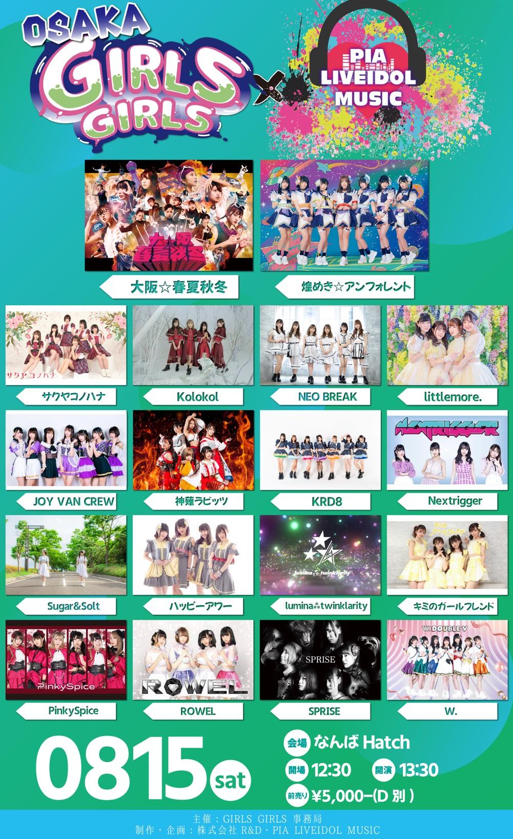 8/15(土) OSAKA GIRLS GIRLS × PIA LIVEIDOL MUSIC