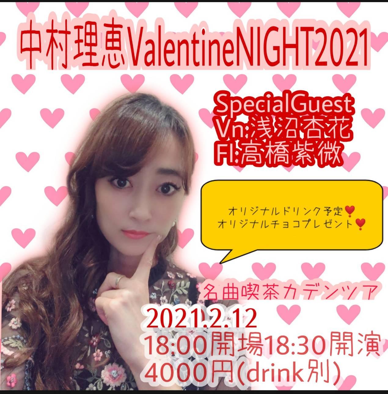 中村理恵バレンタインナイト2021