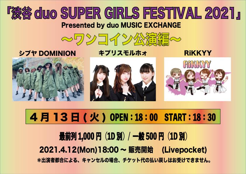「渋谷duo SUPER GlRLS FESTIVAL 2021」Presented by duo MUSIC EXCHANGE〜ワンコイン公演編~