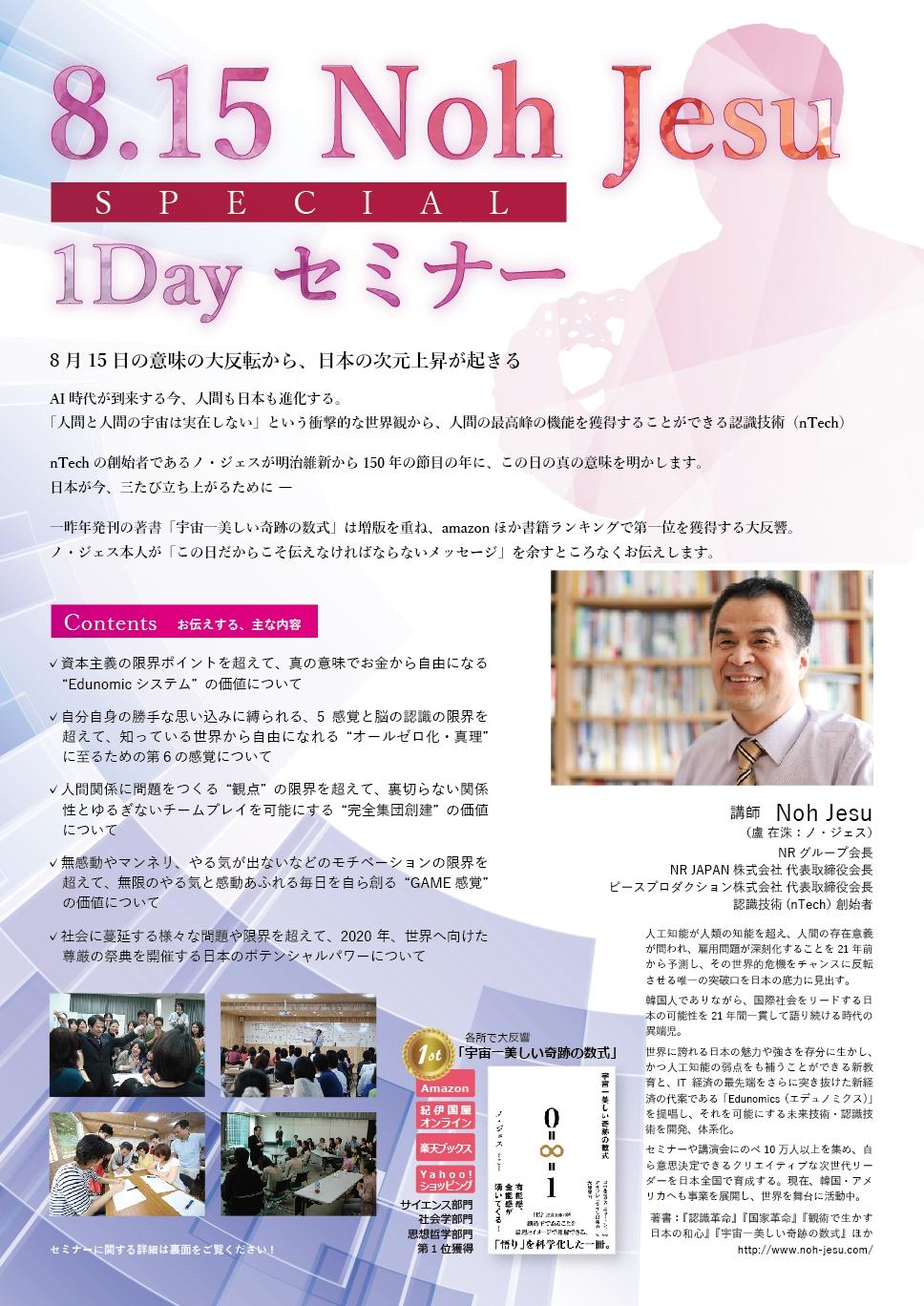 8.15 NohJesuスペシャル1Dayセミナー開催決定! -8月15日の意味の大反転から日本の次元上昇が起きる-