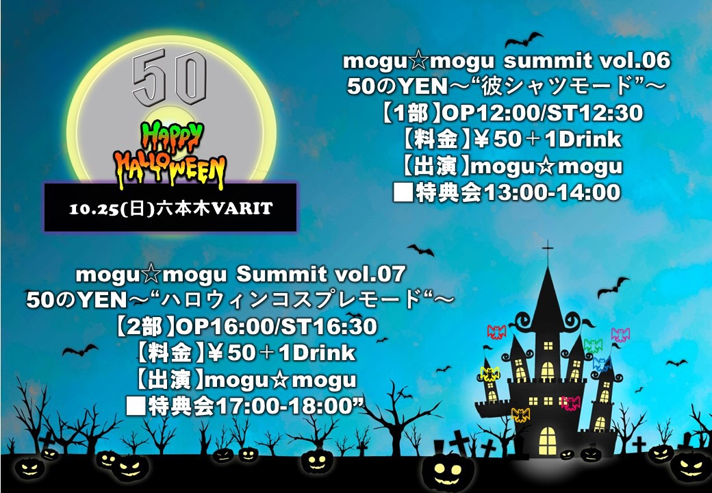 mogu☆mogu Summit vol.6 & 7