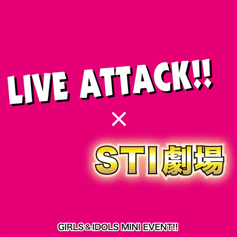 【LIVE ATTACK×STI劇場!!】0620_02
