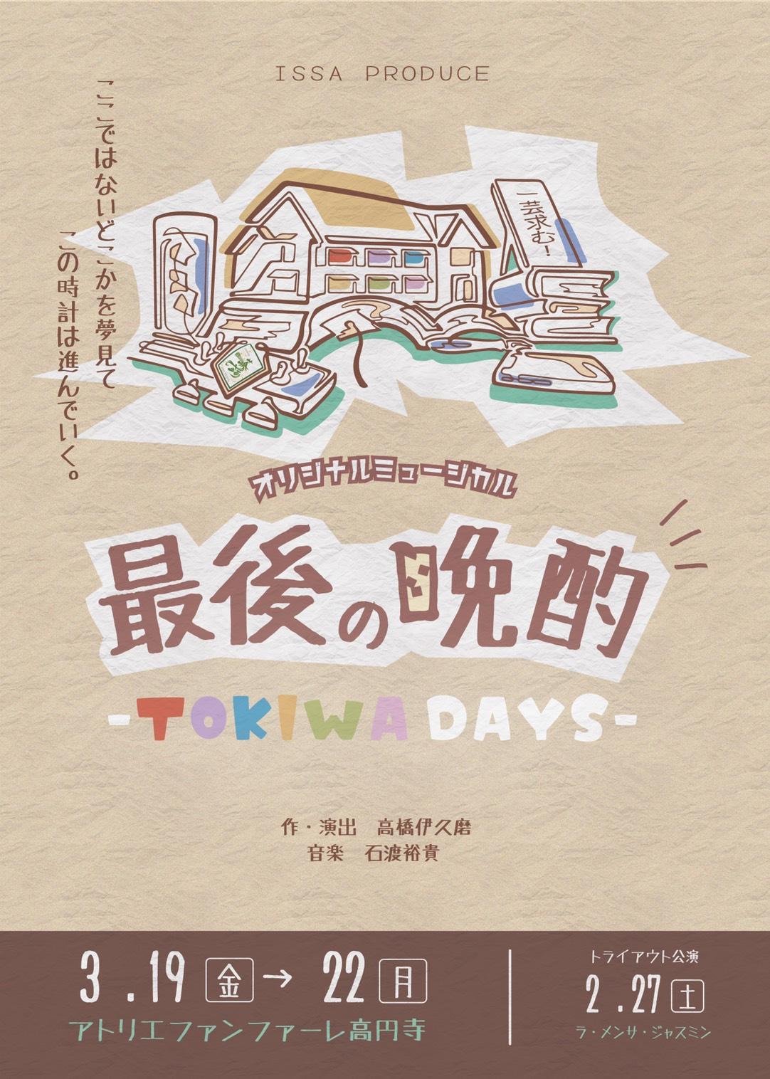 【配信 3/20 白】『最後の晩酌-TOKIWA DAYS-』配信チケット