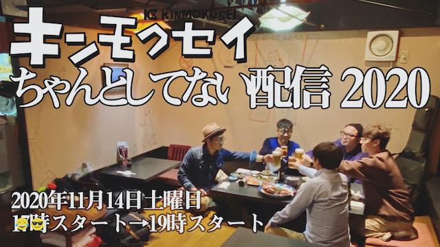【投げ銭】キンモクセイ / ちゃんとしてない配信 2020【11/14 19:00スタート】