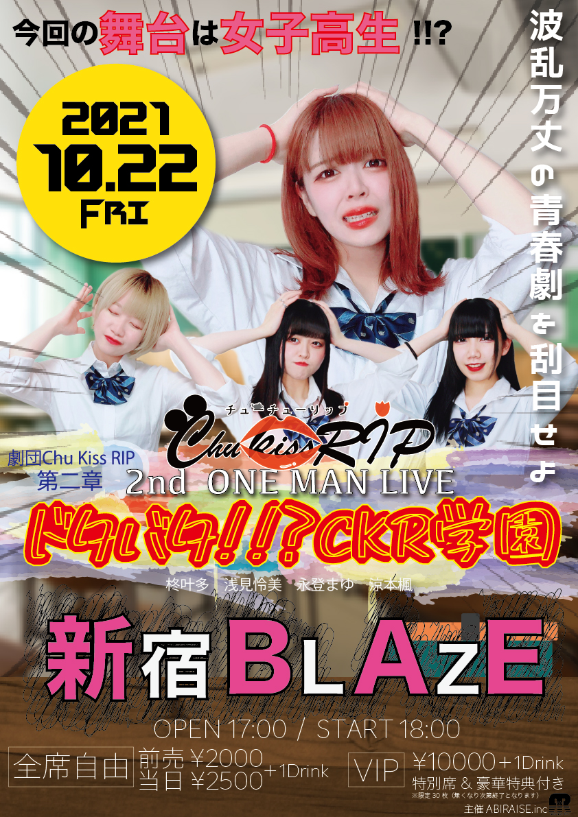 Chu Kiss RIP 2nd ONE-MAN LIVE ~ 劇団Chu Kiss RIP 第二章 ドタバタ!!?CKR学園 ~
