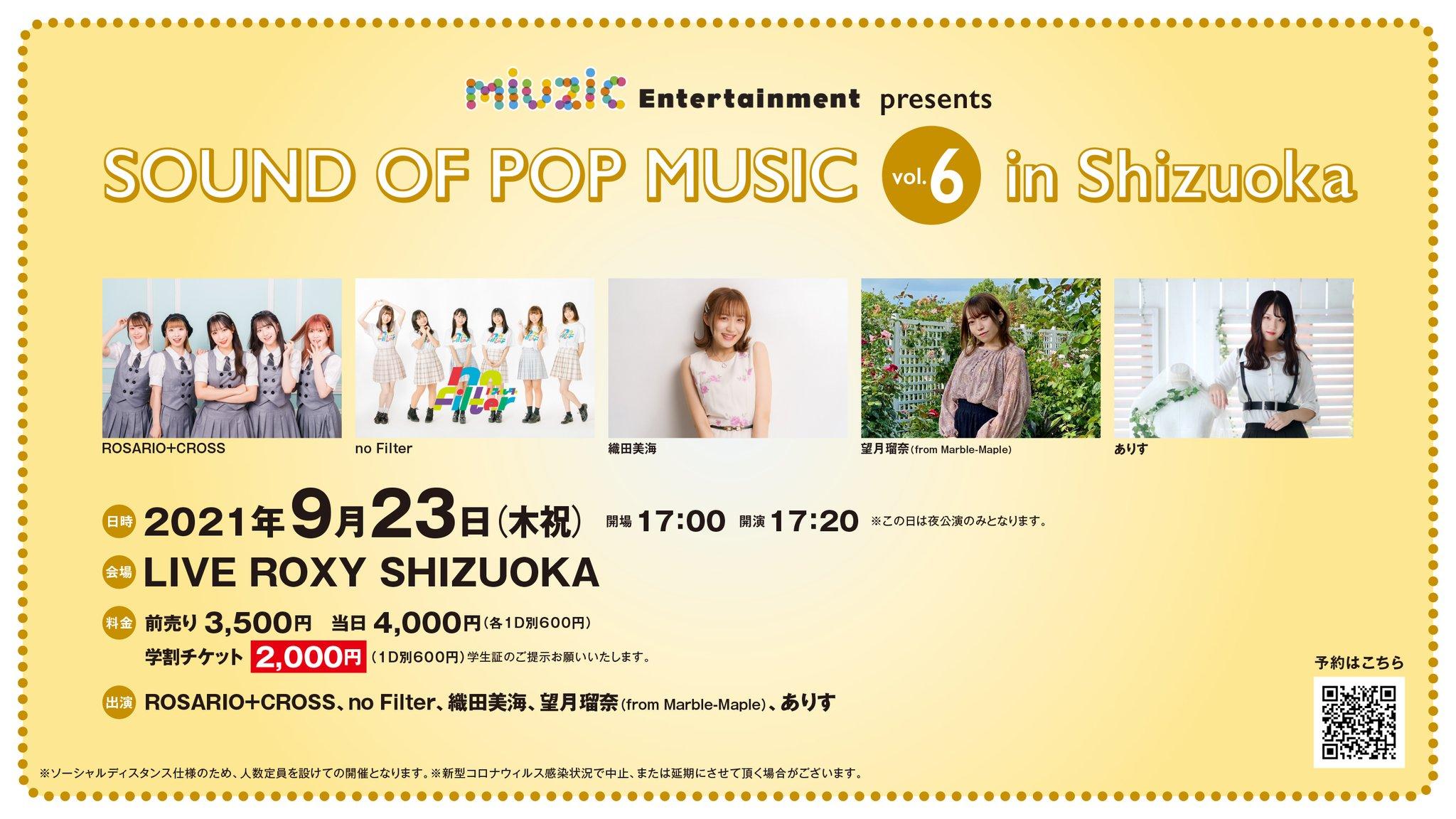 9/23(木祝) miuzic presents 「SOUND OF POP MUSIC vol.6 in Shizuoka」