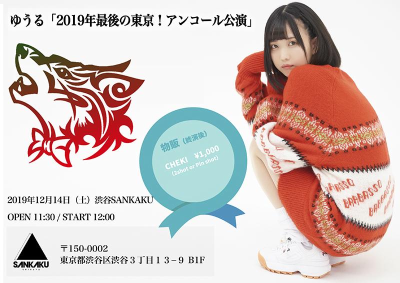 ゆうる「2019年最後の東京!アンコール公演」