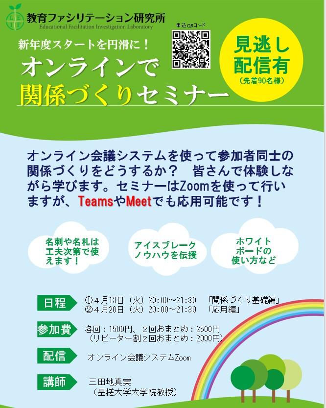 【4月】オンラインで関係づくりセミナー