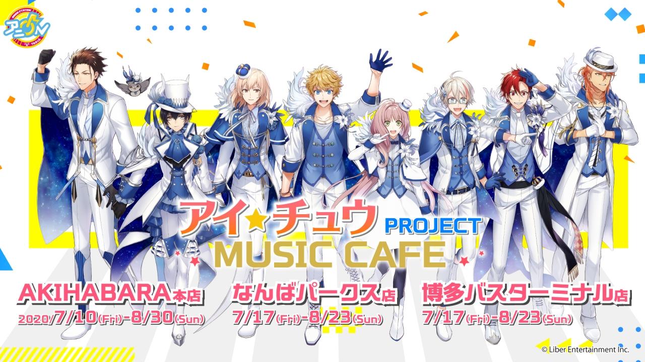 【後期:なんばパークス店】アイ★チュウPROJECT MUSIC CAFE [8月15日]