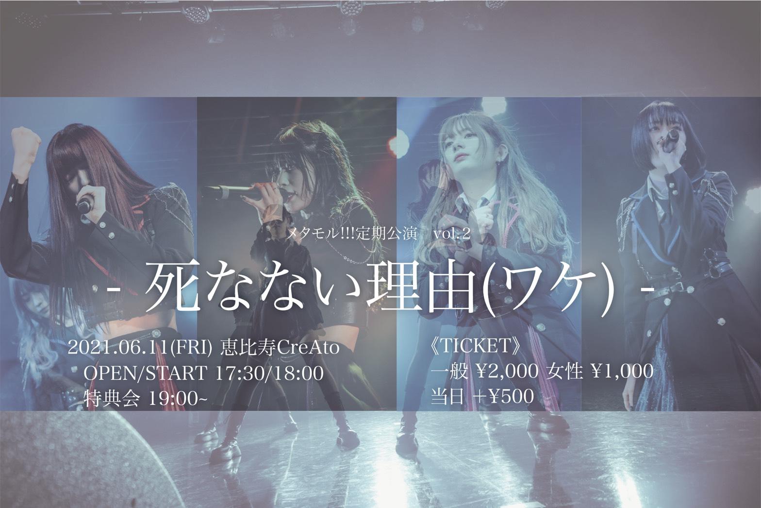 メタモル!!! 定期公演 vol.2『-死なない理由(ワケ)-』