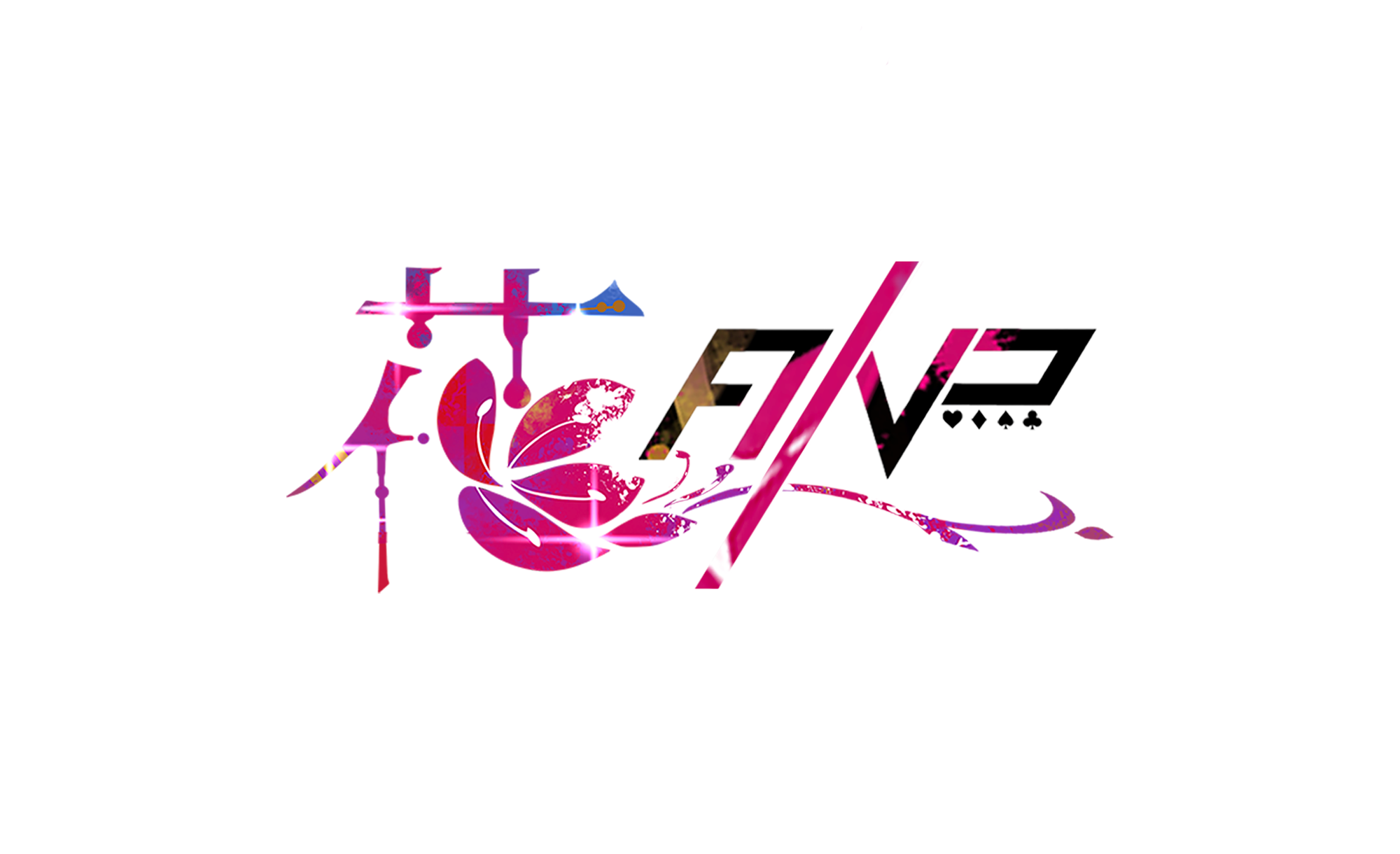 HANANP〜将平的には徒花NP〜