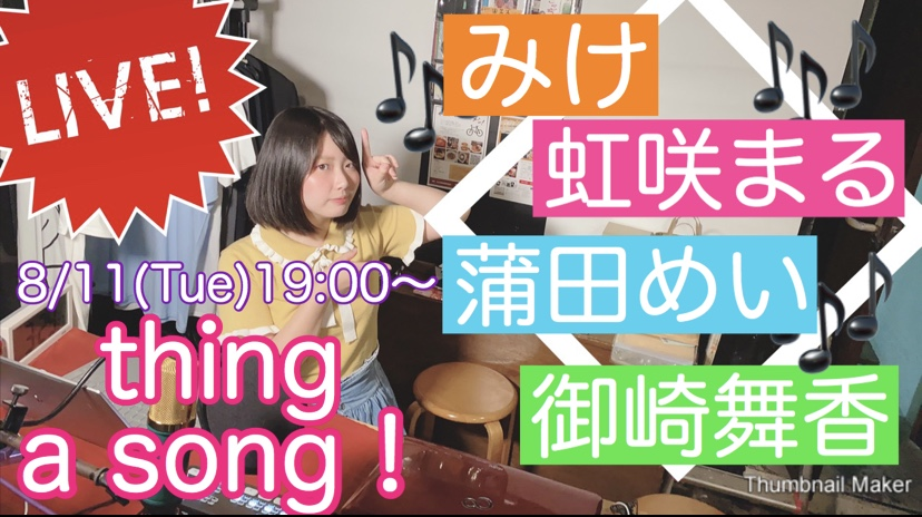 thing a song!