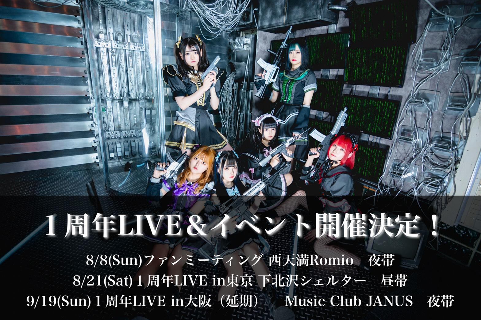 No Escape、No Real!! 〜必りあ1周年でファーストツアーってほんま!?〜in大阪