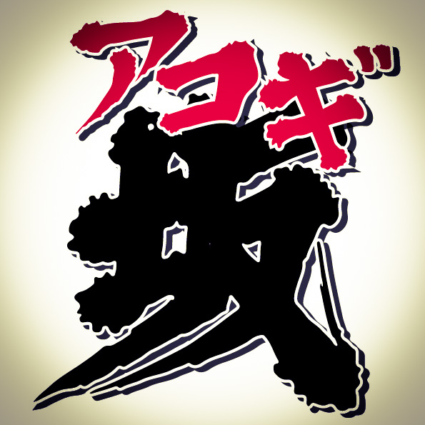 アコギ坂〜アコギの夜明けの巻〜
