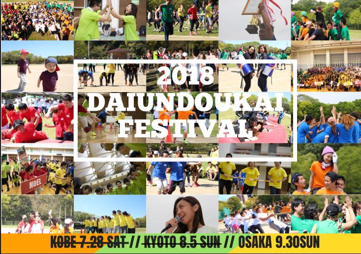 2018大運動会festival