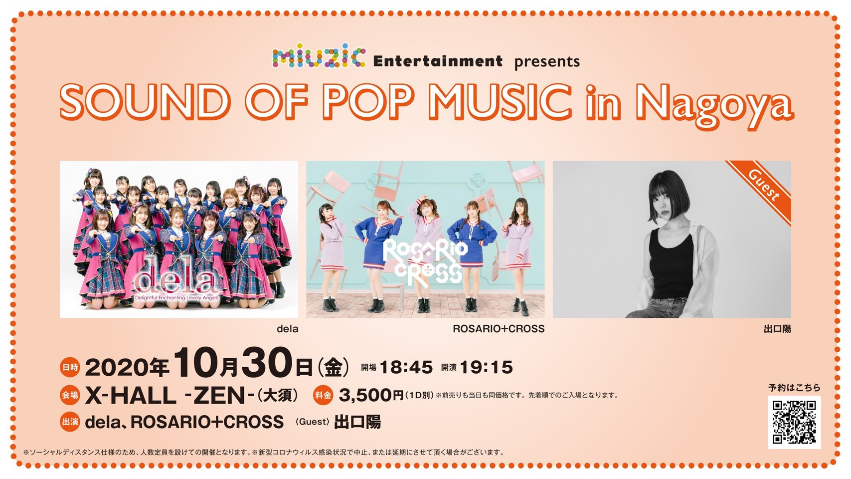 miuzic Entertainment presents 「SOUND OF POP MUSIC in Nagoya」