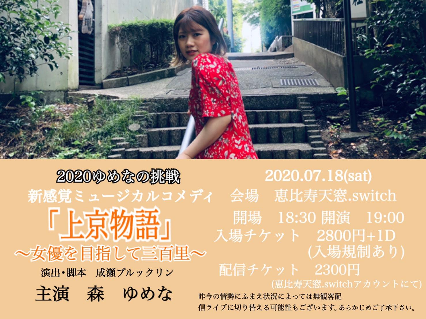 2020 ゆめなの挑戦 新感覚ミュージカルコメディ「上京物語」〜女優を目指して三百里〜