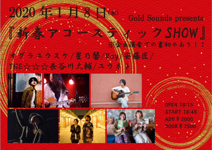 Gold Sounds presents『新春アコースティックSHOW』