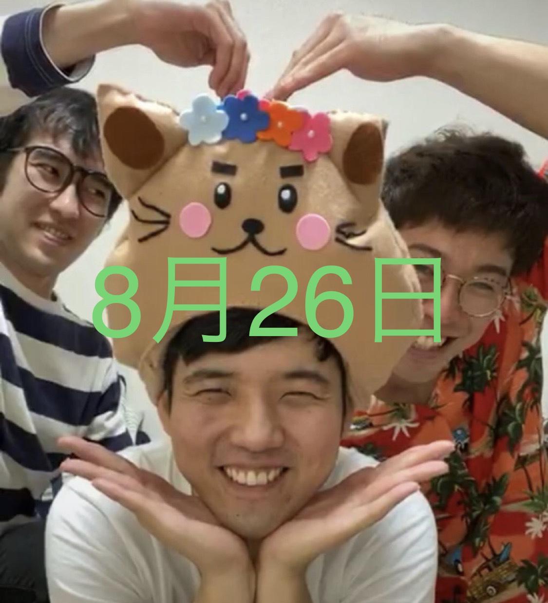 【劇場】8月26日大ちゃんのルームシェアメンバーを知ろう!