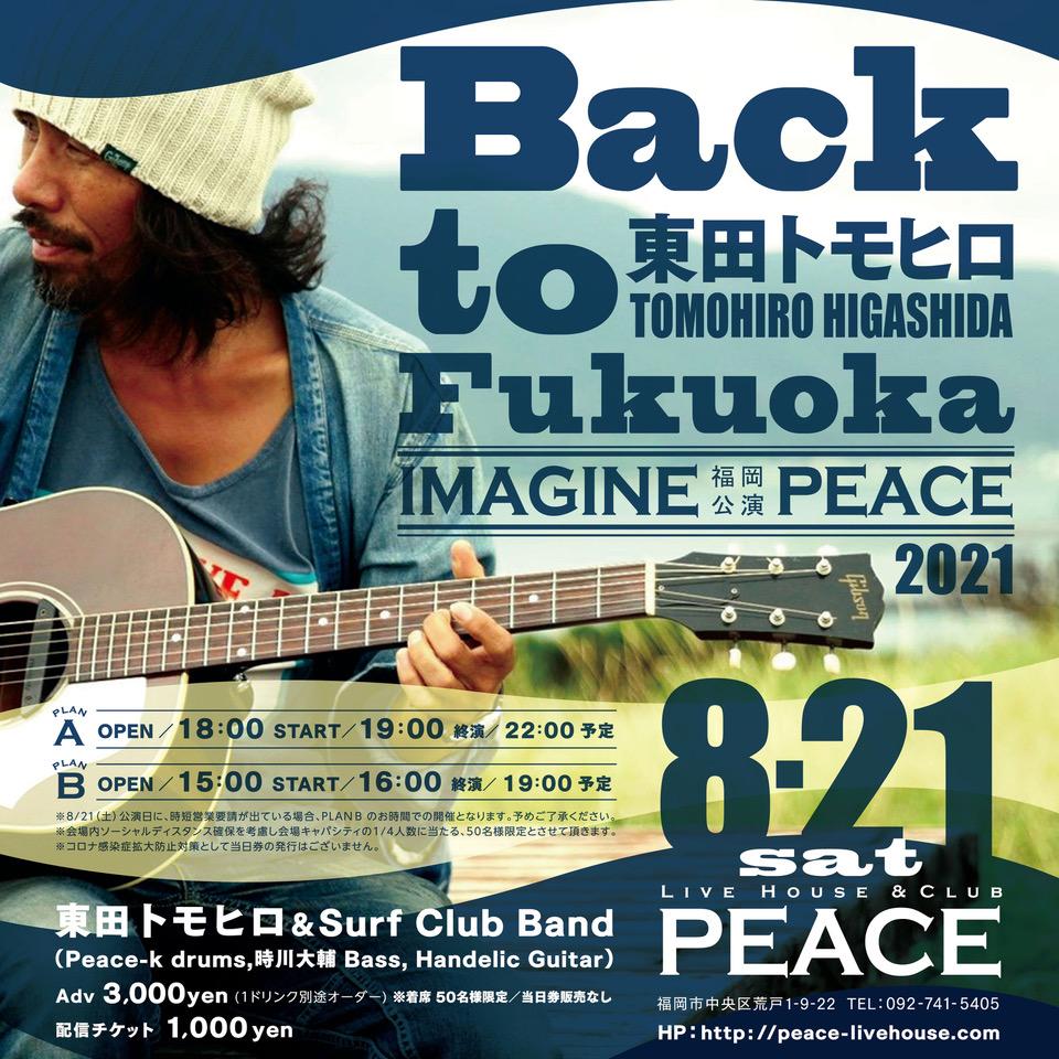 東田トモヒロ Back to Fukuoka 〜imagine peace〜 福岡公演