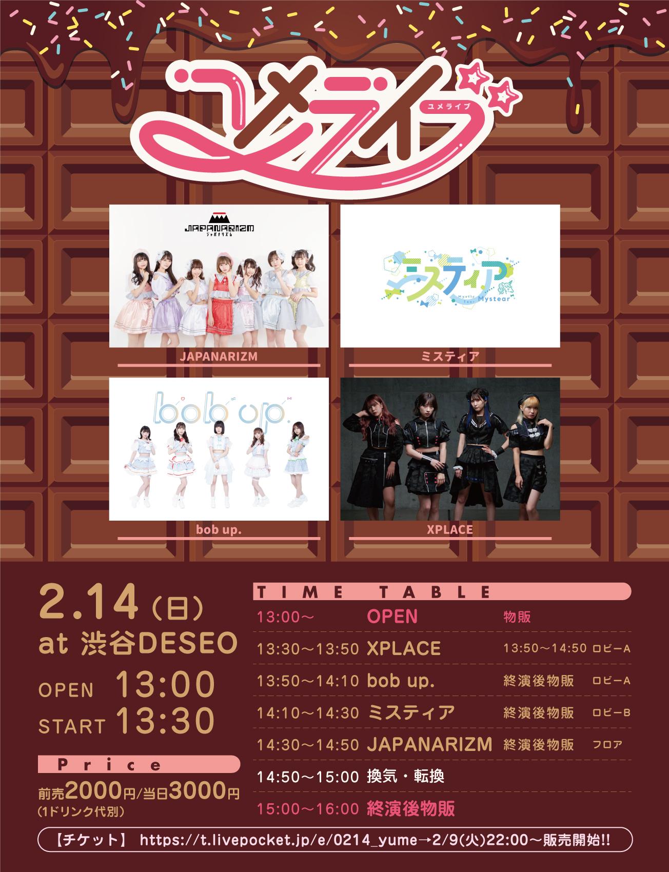 2021/2/14(日)2部 『ユメライブ』渋谷DESEO