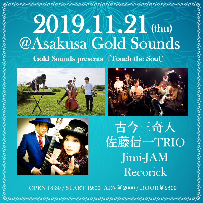 Gold Sounds presents『Touch the Soul』