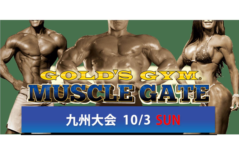 GOLD'S GYM マッスルゲート九州(2021年10月3日)
