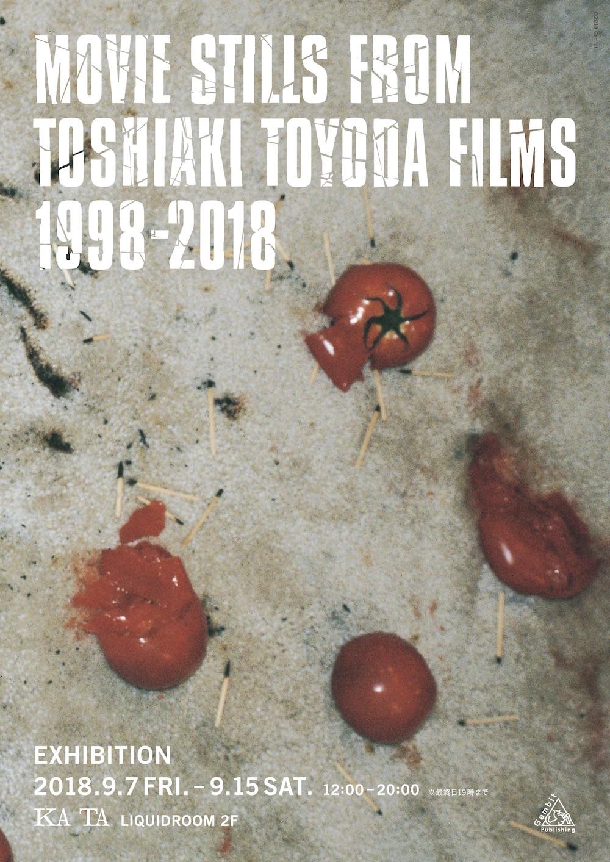 """EXHIBITION  /  """" MOVIE STILLS FROM TOSHIAKI TOYODA FILMS 1998 – 2018 """""""