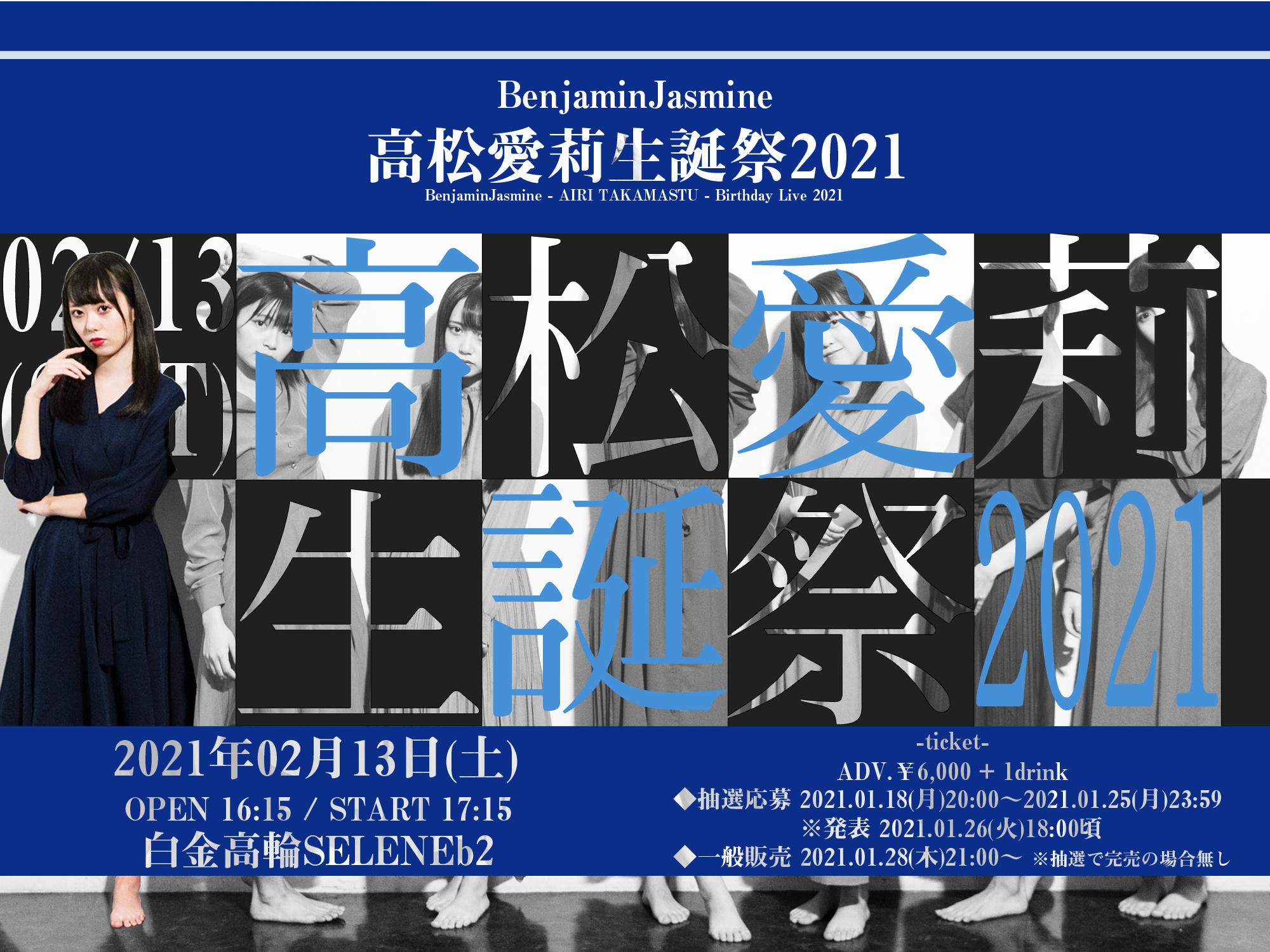 2月13日(土)『BenjaminJasmine 高松愛莉生誕祭2020』