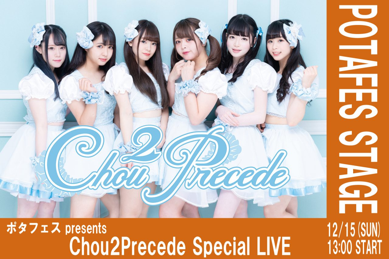 ポタフェス AUTUMN/WINTER TOUR 2019 東京・秋葉原 / ポタフェス presents Chou2Precede Special LIVE