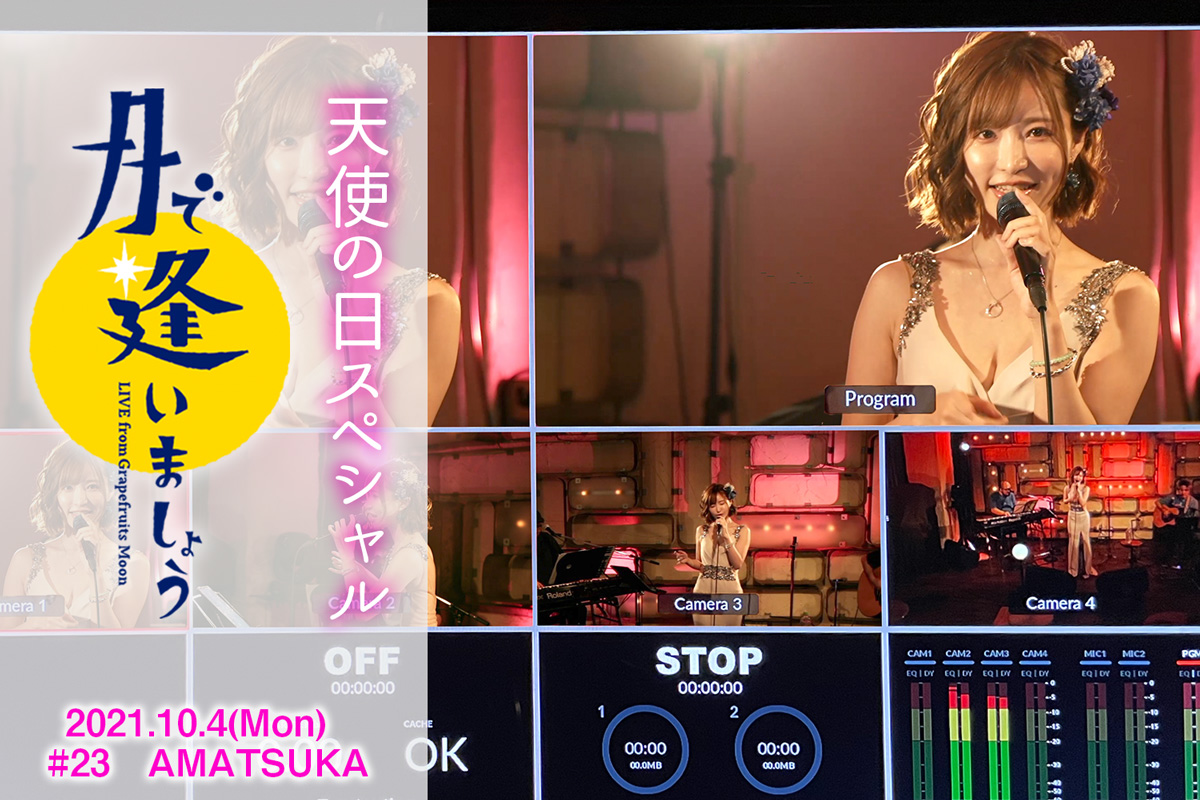 Live from Grapefruit Moon -天使に月で逢いましょう- AMATSUKA
